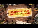 """Махни крылом!"" - трейлер (2014)"