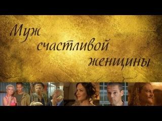 Муж счастливой женщины (2014) Смотреть фильм онлайн: Русское кино
