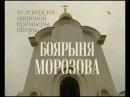Родион Щедрин Боярыня Морозова Rodion Shchedrin Boyarina Morozova
