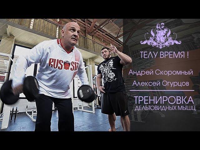 ТЕЛУ ВРЕМЯ! Тренировка дельт. Андрей Скоромный и Алексей Огурцов