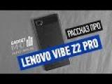 Обзор шестидюймового флагмана Lenovo Vibe Z2 Pro на Gadgetimho.Ru