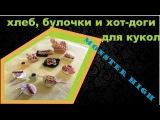Как сделать еду для кукол МонстрХай/How to make hot dogs for dolls MonsterHigh