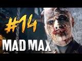 Mad Max (Безумный Макс) - Серия Боли и Жести #14