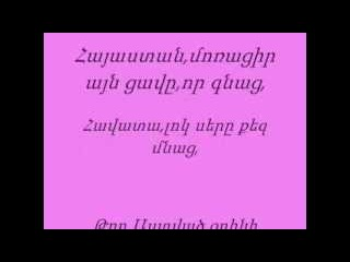 Mher-Hayastan lyrics video