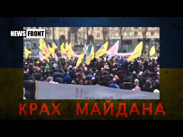 Украинцы хотят устроить новый майдан и свергнуть власть олигархов