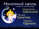 ♛ Антуан де Сент Экзюпери «МАЛЕНЬКИЙ ПРИНЦ» для детей и взрослых