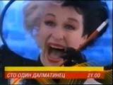 Сто один далматинец (СТС, 5.10.2006) Кино в 21-00 на СТС. Анонс