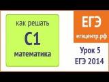 Как решать С1. Урок 5. #ЕГЭ по математике 2014. Методы решения тригонометрических уравнений