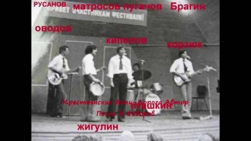 Первая советская рок-группа-Крестьянские дети-1962 -2018- - Дорога - Федоров