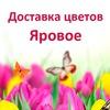 Доставка цветов Яровое