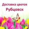 Доставка цветов Рубцовск