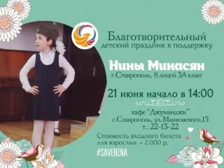 21 июня 2015 года в детском кафе «ДЖУМАНДЖИ» состоится Благотворительный детский праздник в поддержку 9-летней Нины Минасян