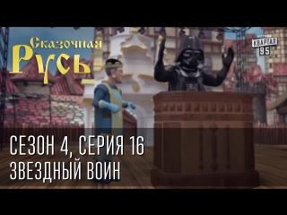 Мультфильм Сказочная Русь - . Сезон 4, серия 16. Звездный воин - выборы в Украине и Янукович.