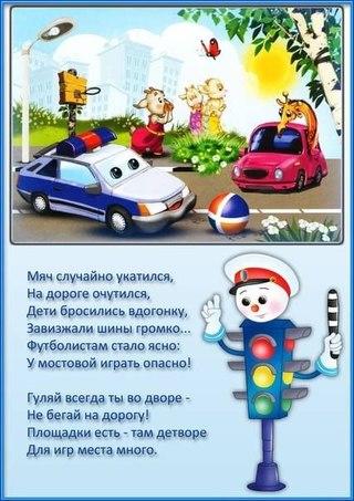 Правила дорожного движения-