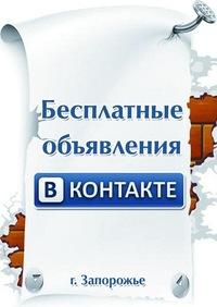 Бесплатное объявление запорожье как дать объявление о перевозках