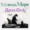 ДраконЬ и Уровень Моря в Точке Сборки, 8.2