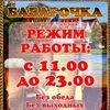 """БАВАРОЧКА"" Шексна"