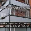 balkonus-pro.ru - остекление и отделка балконов