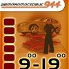 Авто Мото Сервис 911 Новокузнецк мотосервис