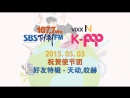 [VixxNKPop] 150503 VIXX N KPOP with BtoB Minhyuk & Cheondung #1