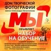 Дом творческой фотографии МЫ имени А.Овчинникова