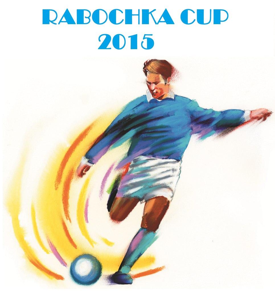 Афиша Владивосток Rabochka Cup - 2015