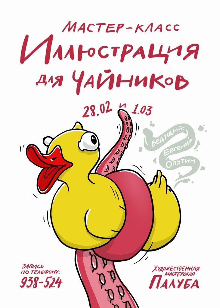 Афиша Хабаровск Мастер-класс «Иллюстрация для чайников»