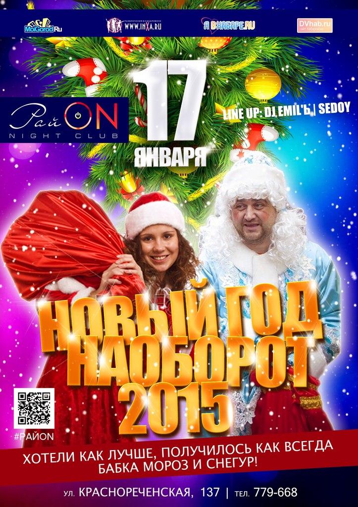 Афиша Хабаровск 17 Января / Новый Год Наоборот / РайON