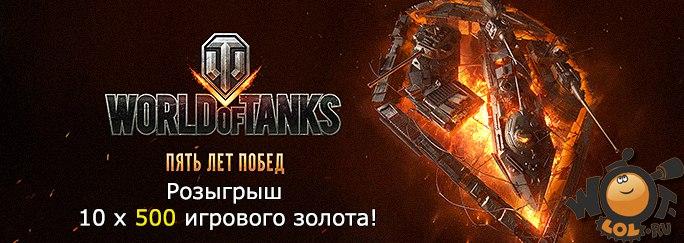 Розыгрыш игрового золота в честь юбилея World of Tanks