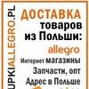 Allegro.pl, интернет магазины Польши