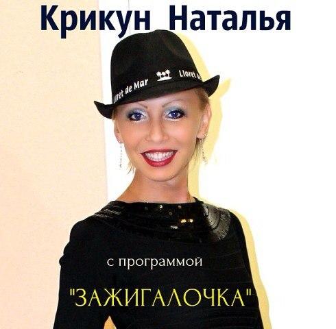 Общие - Скачать Торент Наталья Крикун - byteletitbit116