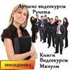 Видеокурсы рунета, видеокурсы,инфобизнес