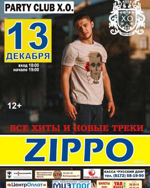 Продаю билетики на концерт ZIPPO, 13 декабря, клуб хо, в 19.00, 12+ об