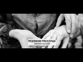 Предложение руки и сердца | Дмитрий и Екатерина