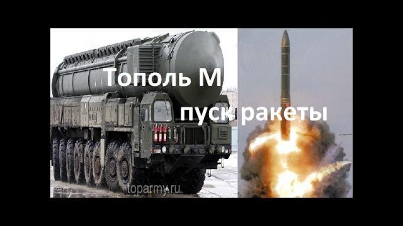 Тополь М видео запуск ракеты характеристики РВСН