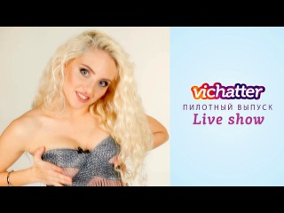 Vichatter Live Show - �������� ������ (Vichatter Official)