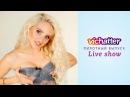 Vichatter Live Show - пилотный выпуск (Vichatter Official)