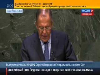 МОЛОДЕЦ!!!  Сергей Лавров   выступление на Генассамблее ООН 27 09 2014