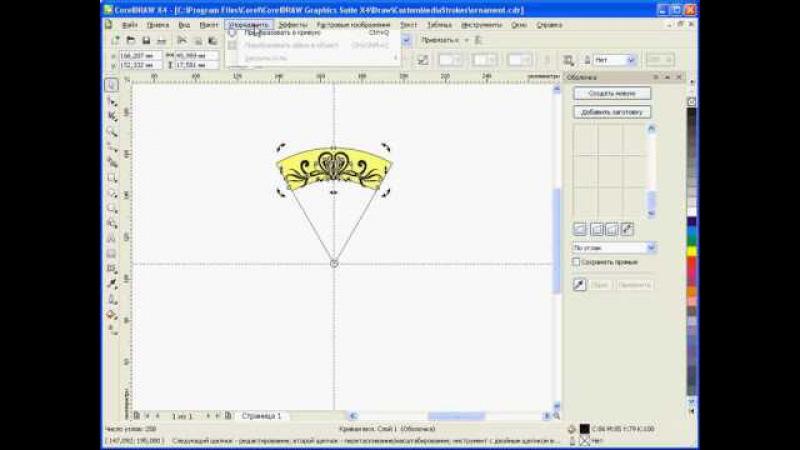 Уроки CorelDRAW: орнамент по кругу