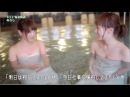 【HD】大江戸温泉物語 キャラバン24 あわら  AKB48[公式]