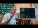 Наука о числах 2 - часть 1 - Вайшнава Прана дас - 26.07.2014