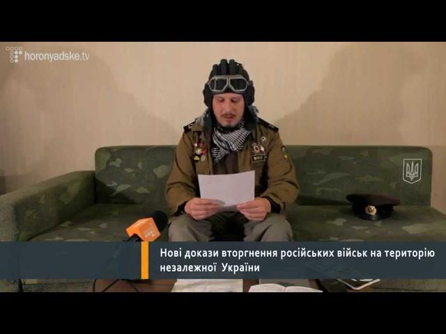 29 декабря 2014 Russian troops invaded the Ukraine - Российские войска вторглись на Украину