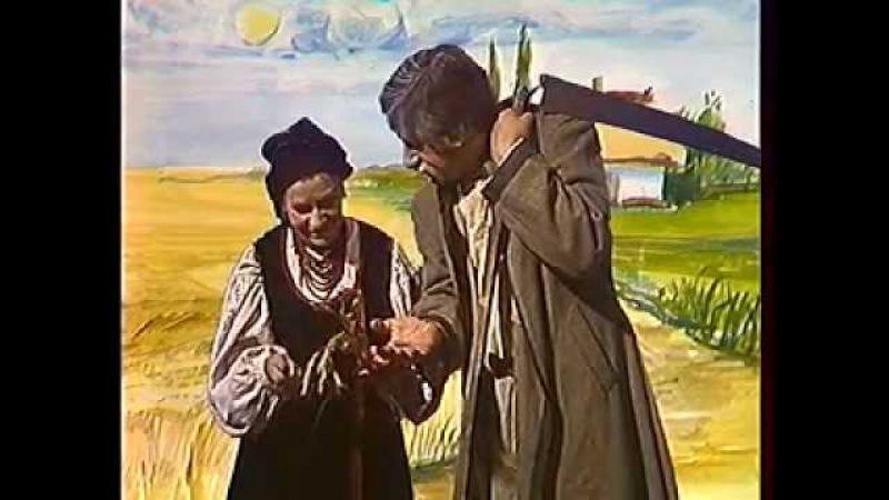Вечірня казка. Подарунки Вітру. Ч.1 (1988 рік)