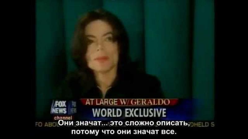Майкл Джексон, интервью Геральдо Ривера, 2005