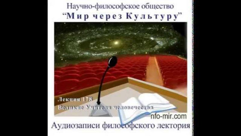 Аудиолекция Великие Учителя человечества (178)