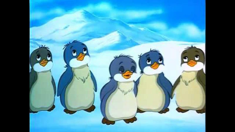 Приключения пингвиненка Лоло Часть 2