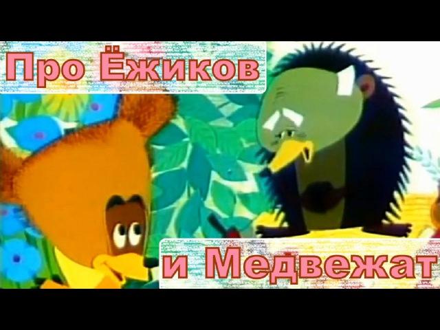 Мультфильмы про Ежиков и Медвежат [HD]