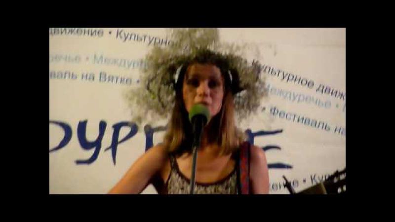 Ekaterina Boldyreva - Irlandiya (Ireland), Ivovyi luk, Grushinskiy fest 2010 live! HD