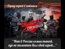 Гоблин vs Стрелков раскрываем ложь вместе с ополченцем Аланом Мамиевым