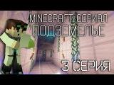 Minecraft Сериал - Подземелье - 3 серия.